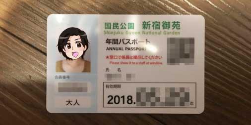 新宿御苑年間パスポート