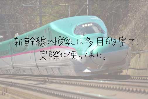 新幹線 オムツ 替え
