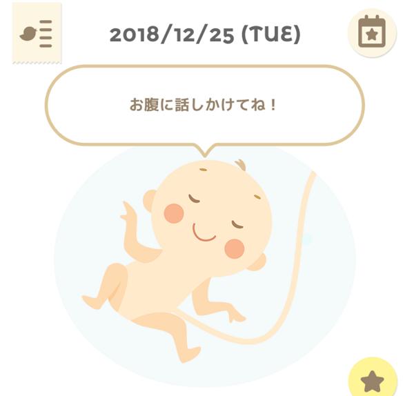 妊娠アプリ